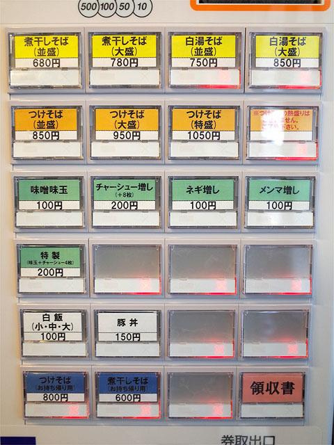 170108若葉-券売機