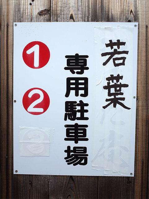 170108若葉-駐車場