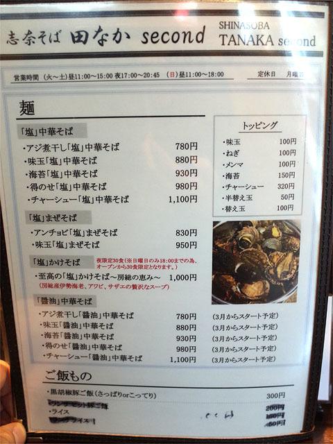 170114志奈そば 田なか second-メニュー
