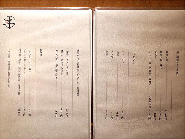170114麺 みつヰ-メニュー