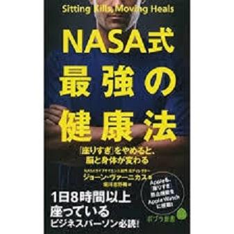 NASA座る姿勢が・