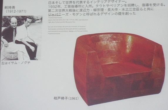 剣持勇柏戸椅子