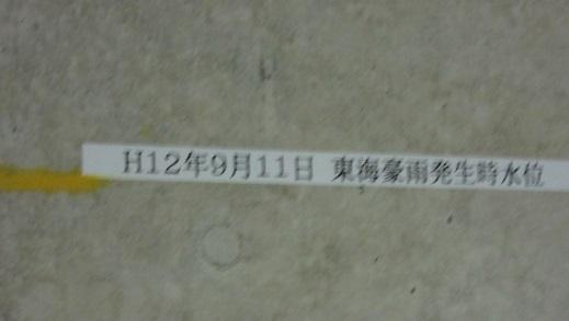 東山レイントンネル東海豪雨時ライン