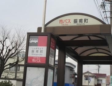 振甫町バス停