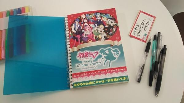 みくりんだいあり~_『初音ミク HAPPY X'MAS PARTY IN SHIBUYA MARUI』 (5)