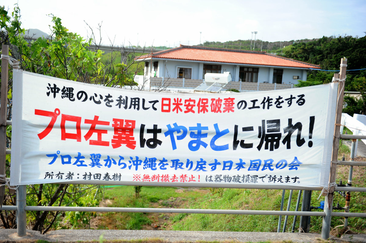 沖縄で活動しているのは本土のプロ市民