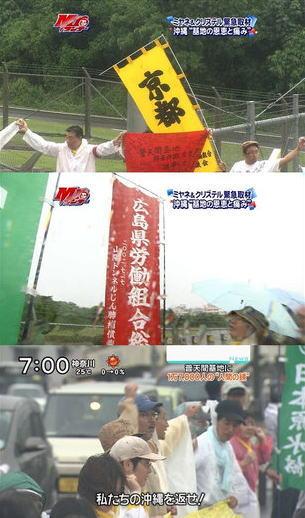 沖縄で活動しているのは本土のプロ市民2