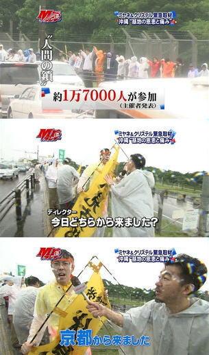 沖縄で活動しているのは本土のプロ市民3