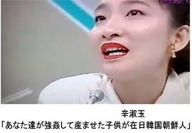 日本人が朝鮮人女を強姦して生まれたのが在日朝鮮人