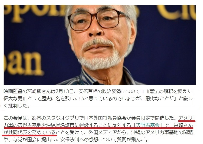 宮崎アカオは沖縄テロリストの資金支援者
