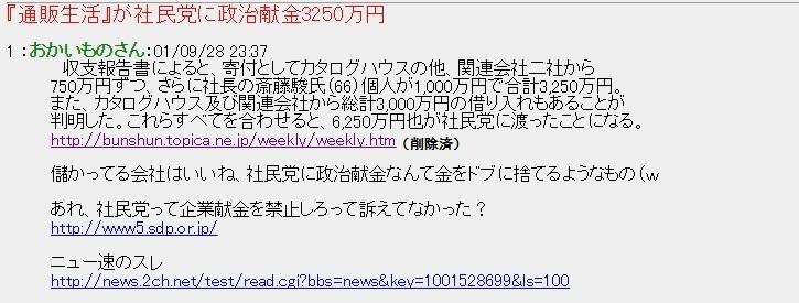 『通販生活』が社民党に政治献金3250万円