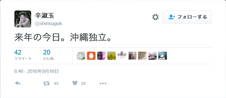 辛淑玉「沖縄独立」