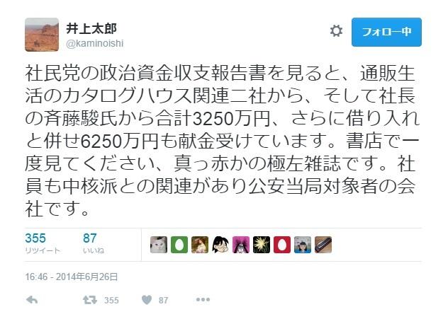 通販生活から社民党へ3250万円献金