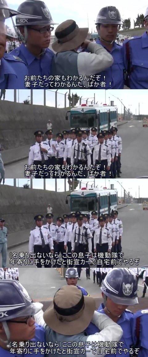 沖縄警察隊員を恫喝するアカチョン1