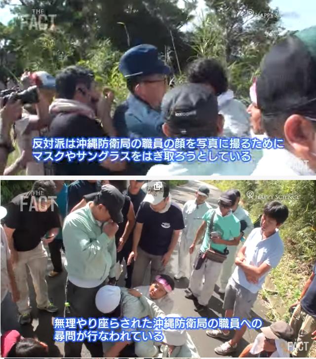 沖縄防衛局員を大勢で取り囲み査問にかけるプロ市民とシナチョン工作員