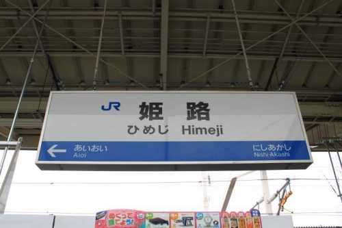 広島への旅②