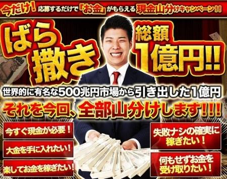 前川優太2