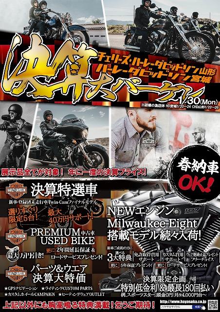 201703gooバイクH-D13