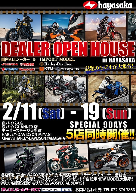 201720DEALER20OPEN20HOUSE.jpg