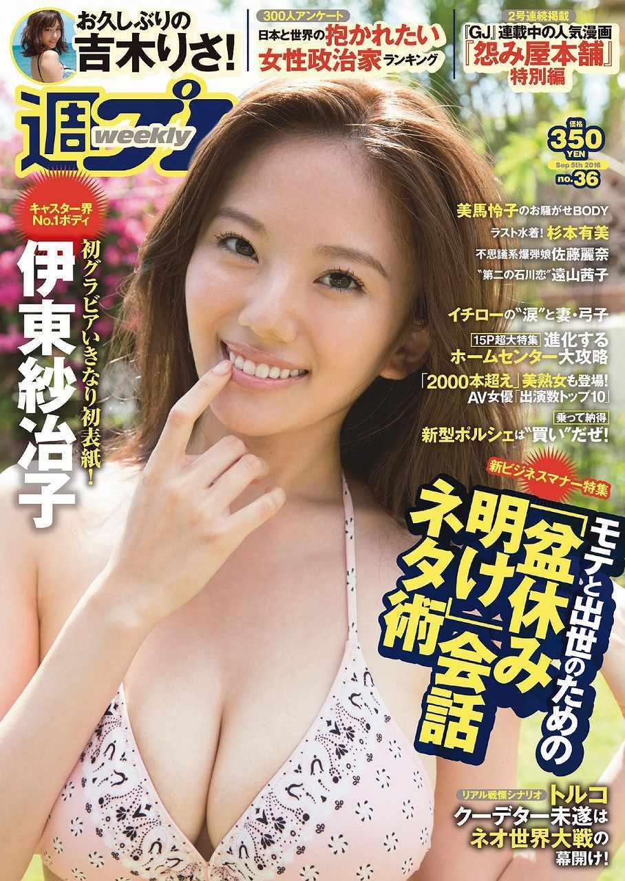 「週刊プレイボーイ 2016年 9/5 号」表紙の伊東紗冶子