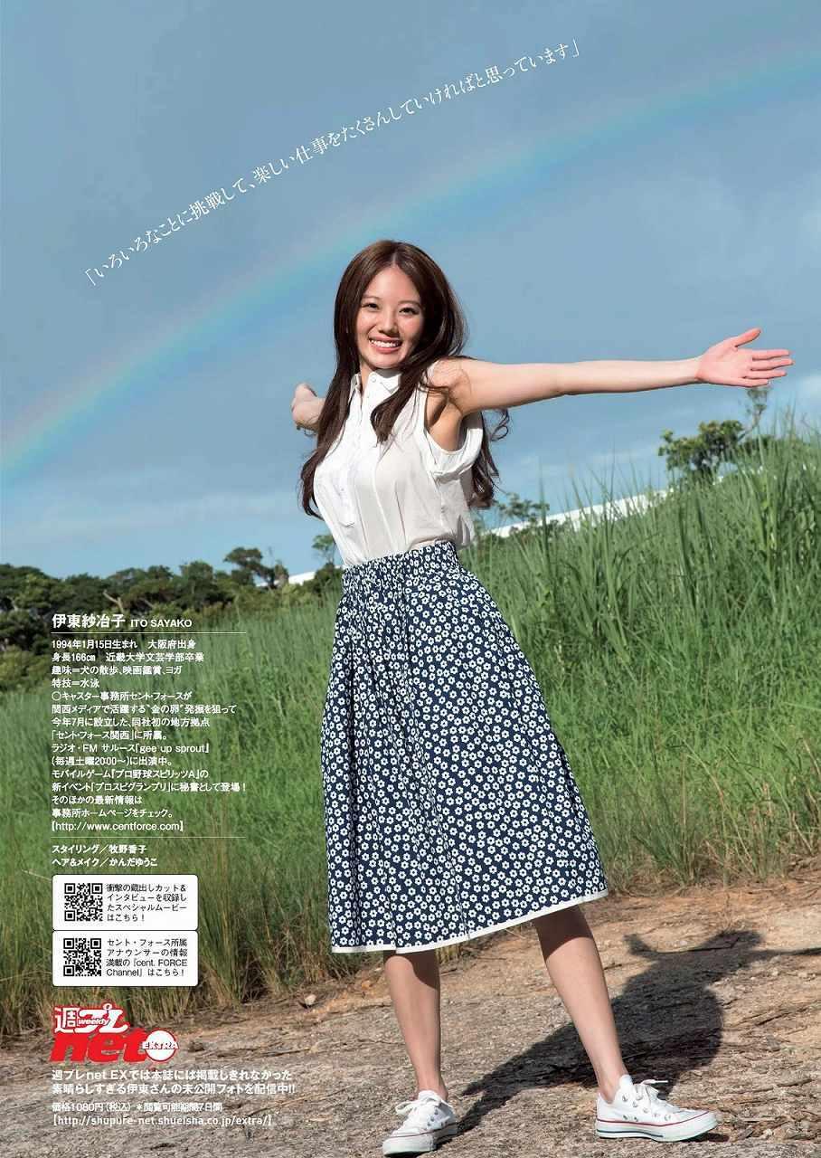 「週刊プレイボーイ 2016年 9/5 号」伊東紗冶子の着衣グラビア