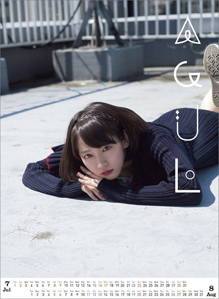 吉岡里帆の2017年カレンダー画像