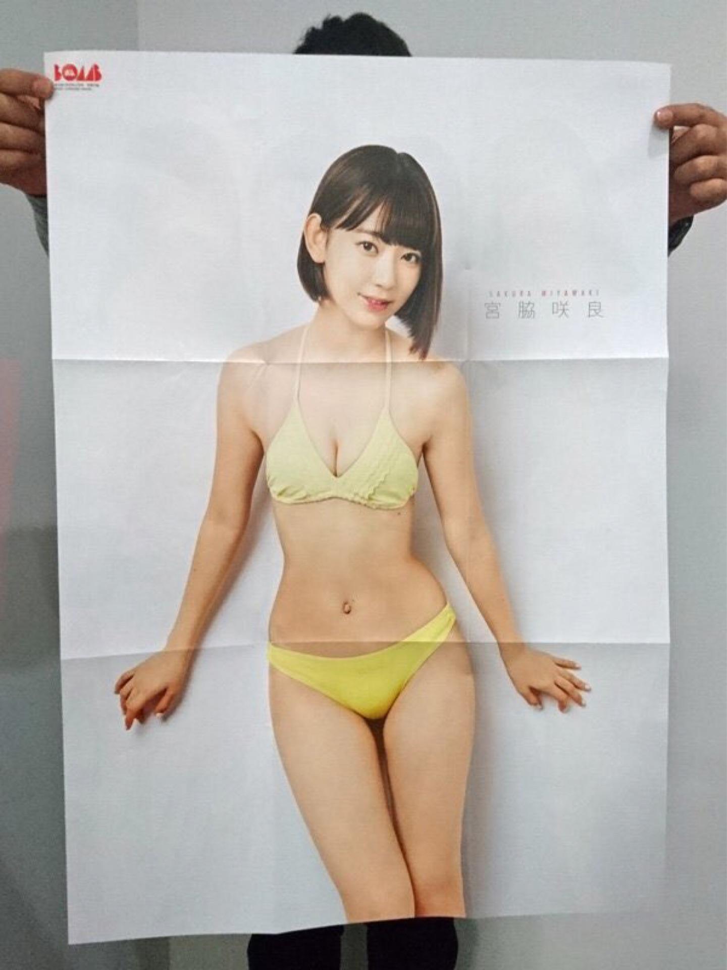 「BOMB!(ボム!) 2016年 12 月号」別冊付録・宮脇咲良の超BIGポスター