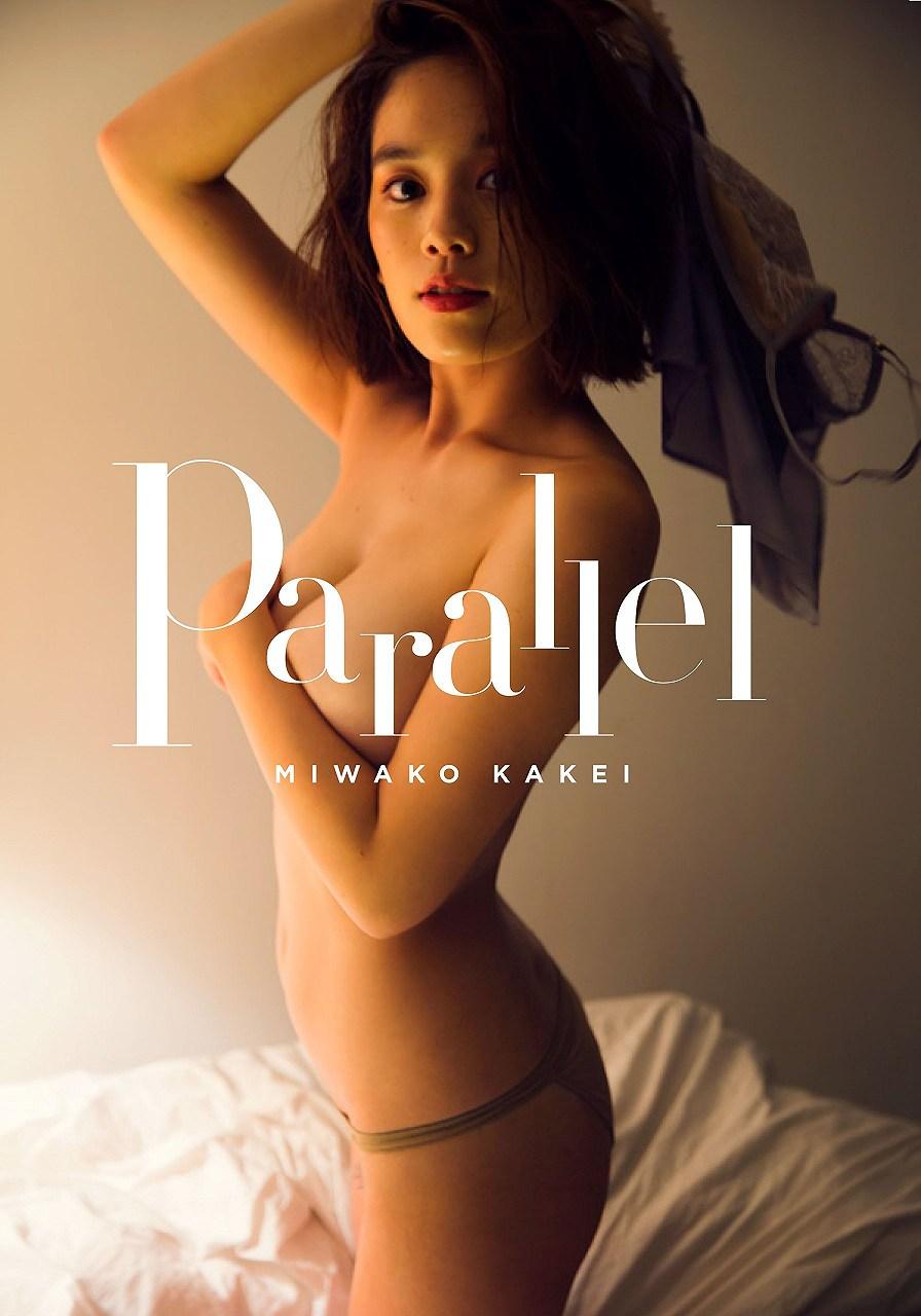 筧美和子の写真集「Parallel (JJムック)」表紙
