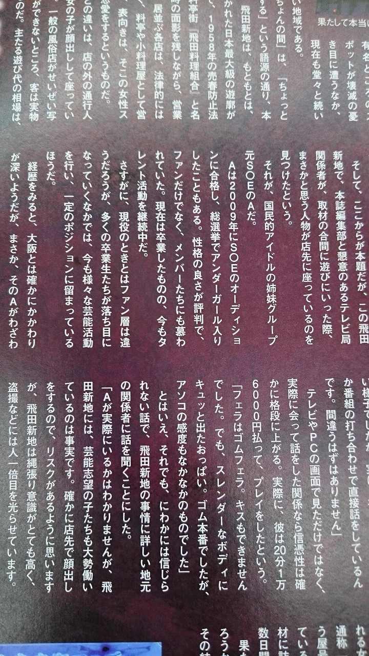元S●E人気メンバーが地元・大阪の飛騨新地で本番バイト中