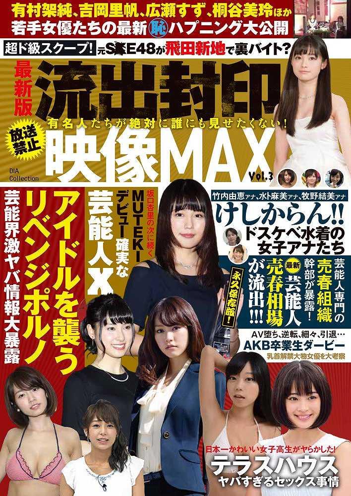 「流出封印映像MAX Vol.3 (DIA Collection)」表紙