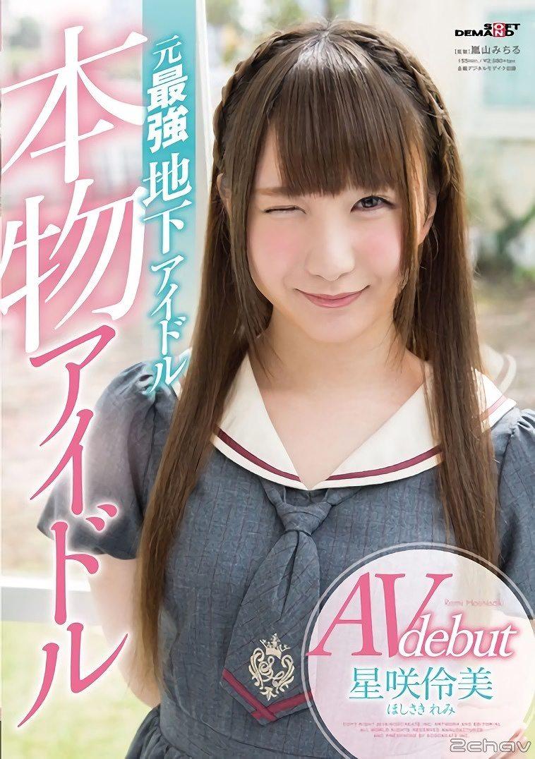 星咲伶美のAV「本物アイドルAV debut 元最強地下アイドル 星咲伶美」パッケージ写真