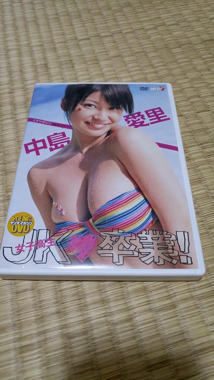 中島愛里のイメージビデオ「JK 卒業!」パッケージ写真