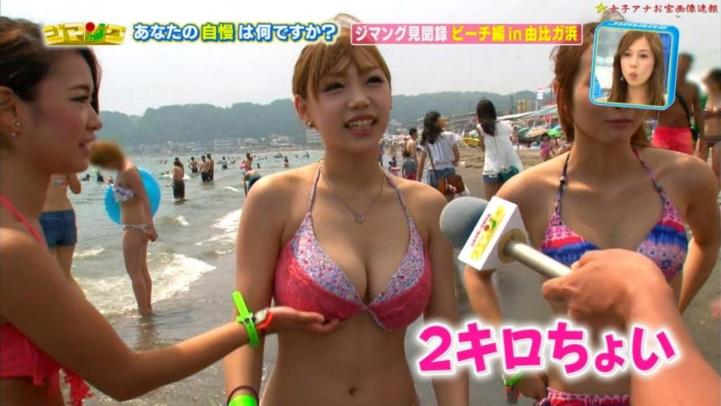 フジテレビ「さまぁ~ずのご自慢列島ジマング」2キロの爆乳を自慢する素人女(海でビキニの水着を着た爆乳の女の子)