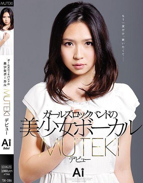 AV「ガールズロックバンドの美少女ボーカル MUTEKIデビュー Ai」パッケージ写真