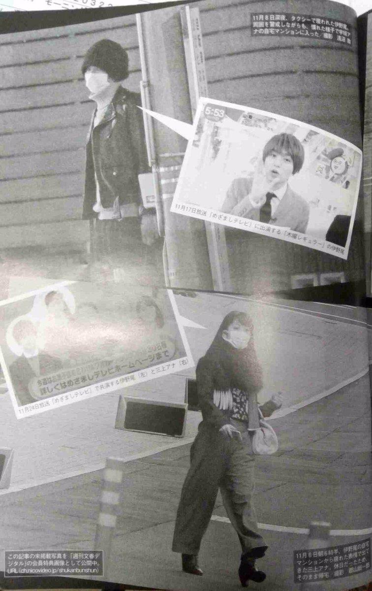 「週刊文春 2016年 12/8 号」Hey! Say! JUMP 伊野尾慧、「めざまし」「あさチャン」女子アナと二股ラブジャンプ画像