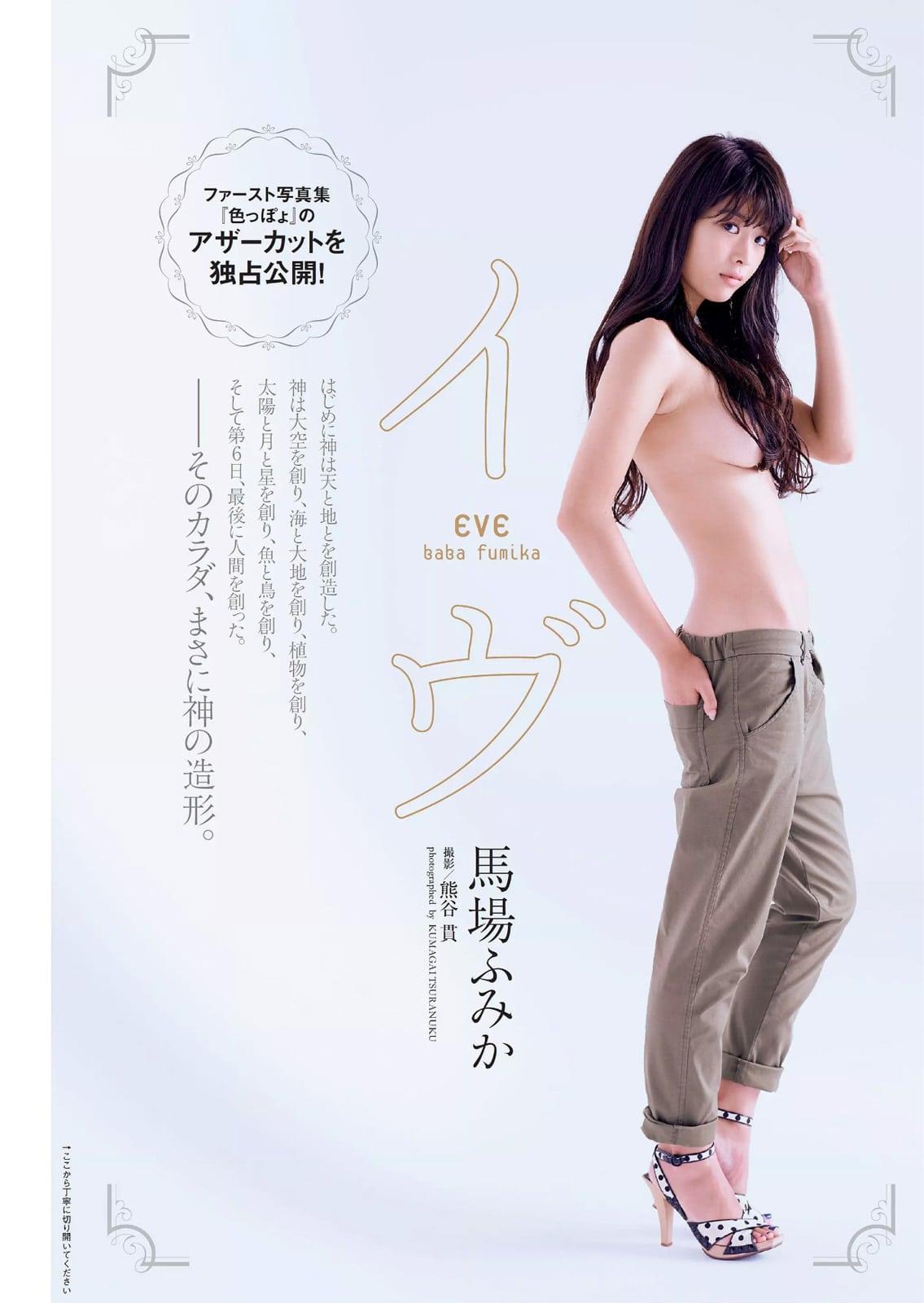 「週刊プレイボーイ 2016 No.51」馬場ふみかの髪ブラグラビア