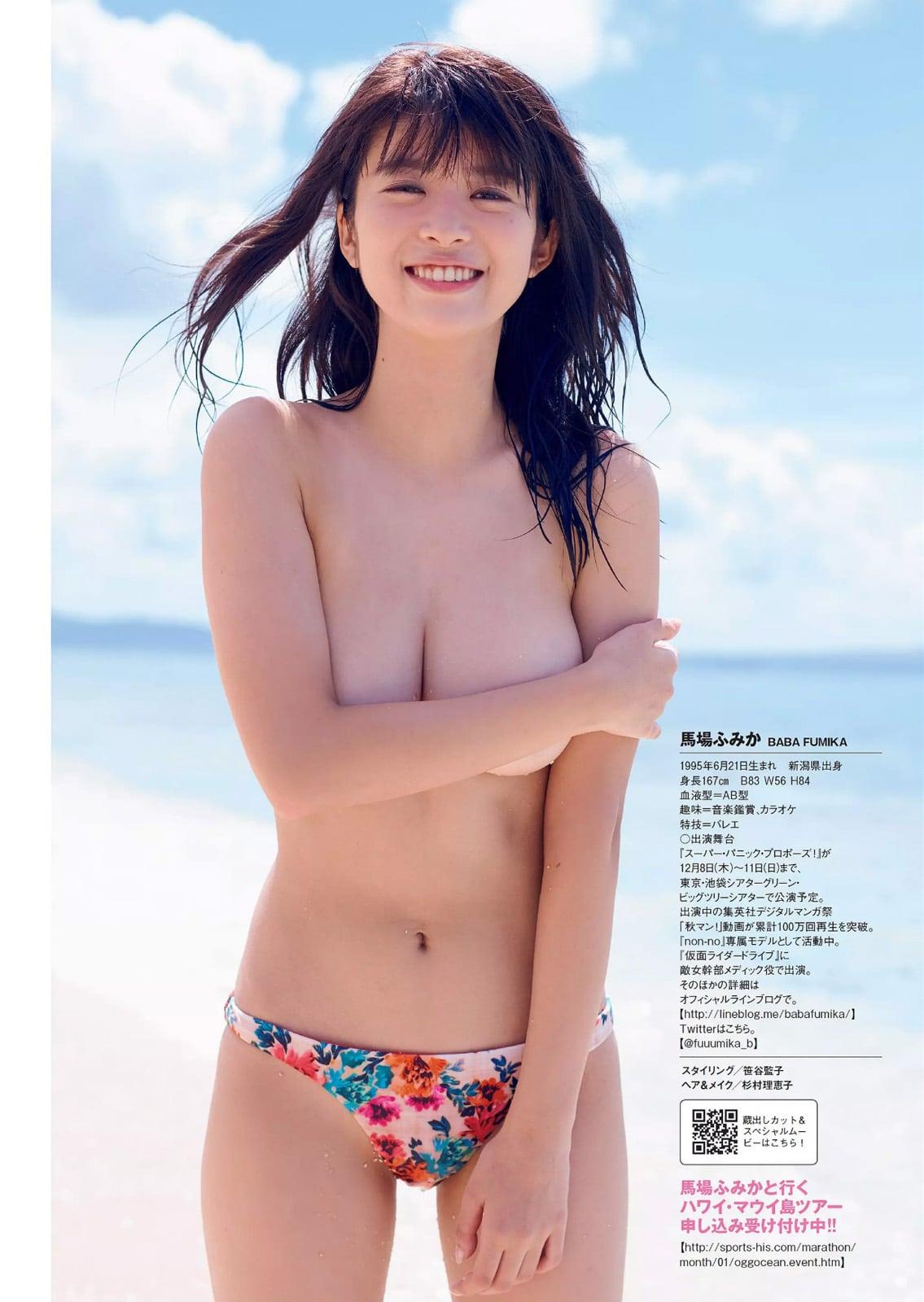 「週刊プレイボーイ 2016 No.51」馬場ふみかの手ブラグラビア