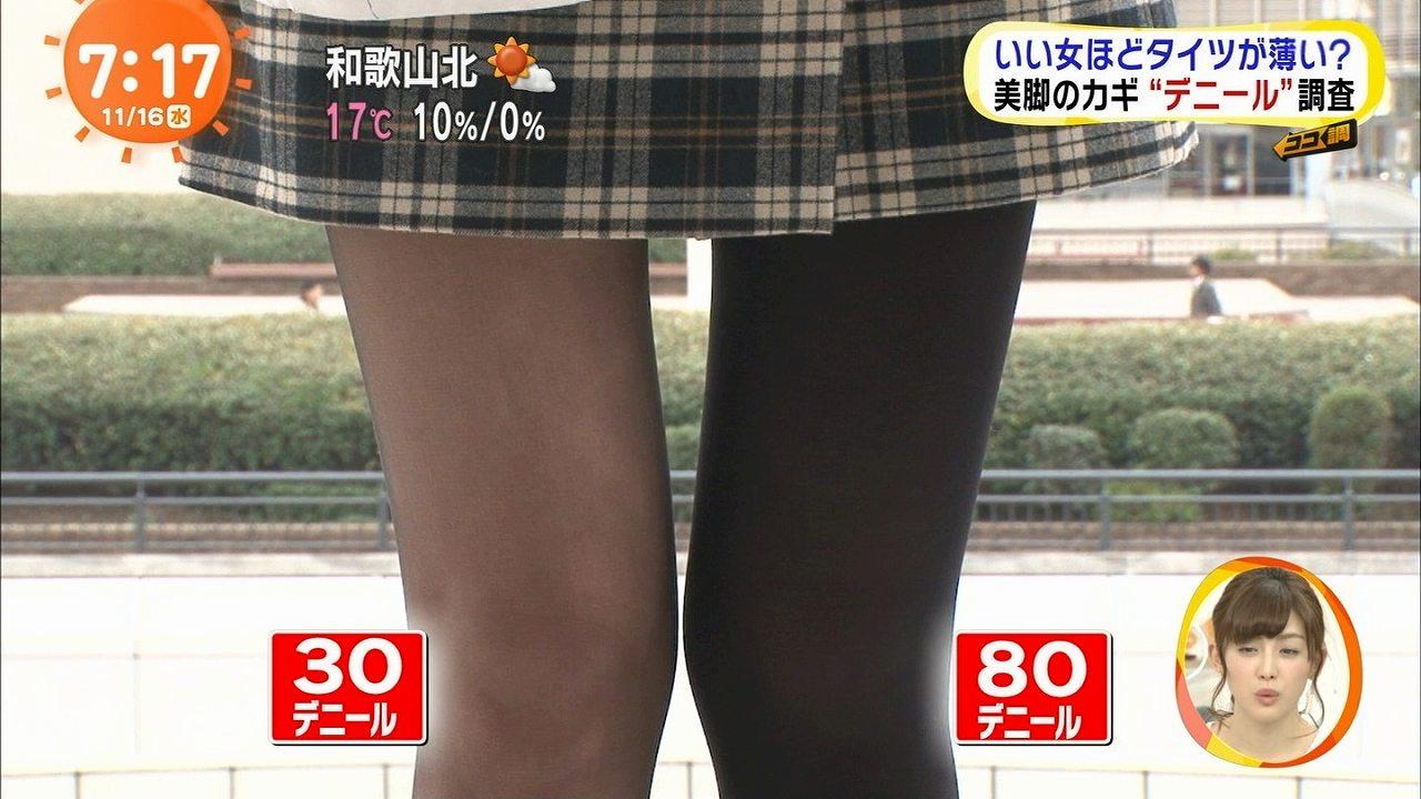 30デニールと80デニールを履いた女の子の脚比較画像