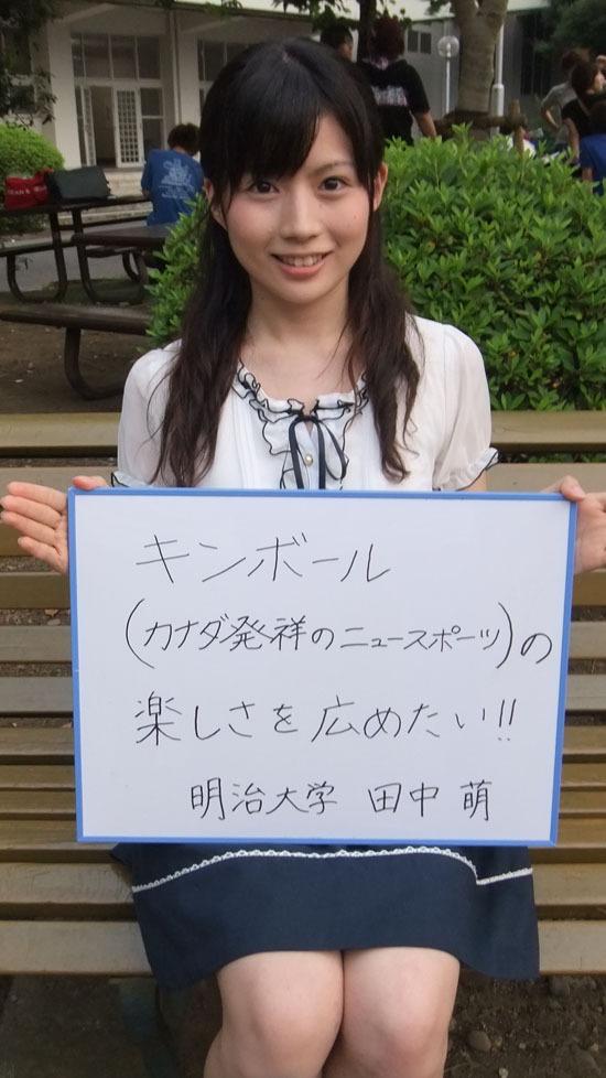 「キンボールの楽しさ広めたい」というボードを持った学生時代の田中萌アナ