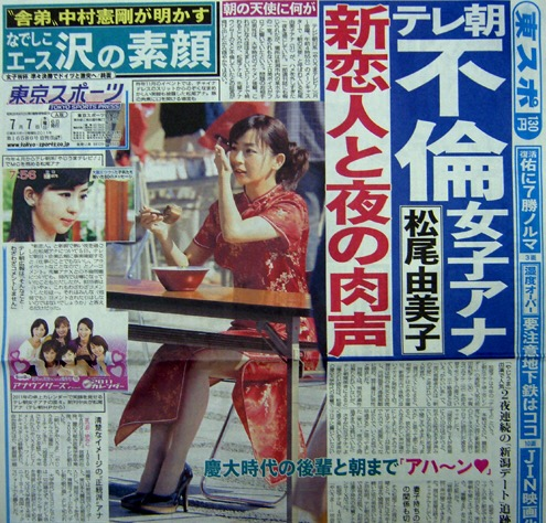 松尾由美子アナの不倫を報じる東スポの誌面
