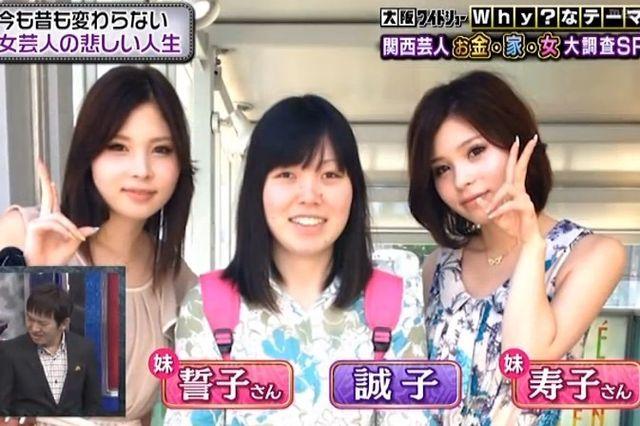 尼神インターの誠子と美人な妹とのスリーショット
