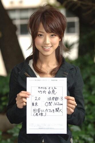 学生時代の竹内由恵