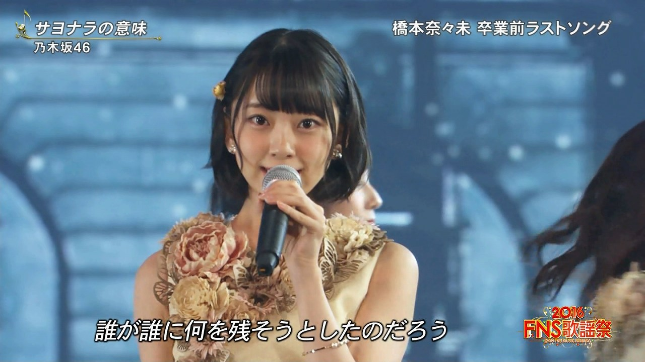 「2016 FNS歌謡祭」で歌う堀未央奈