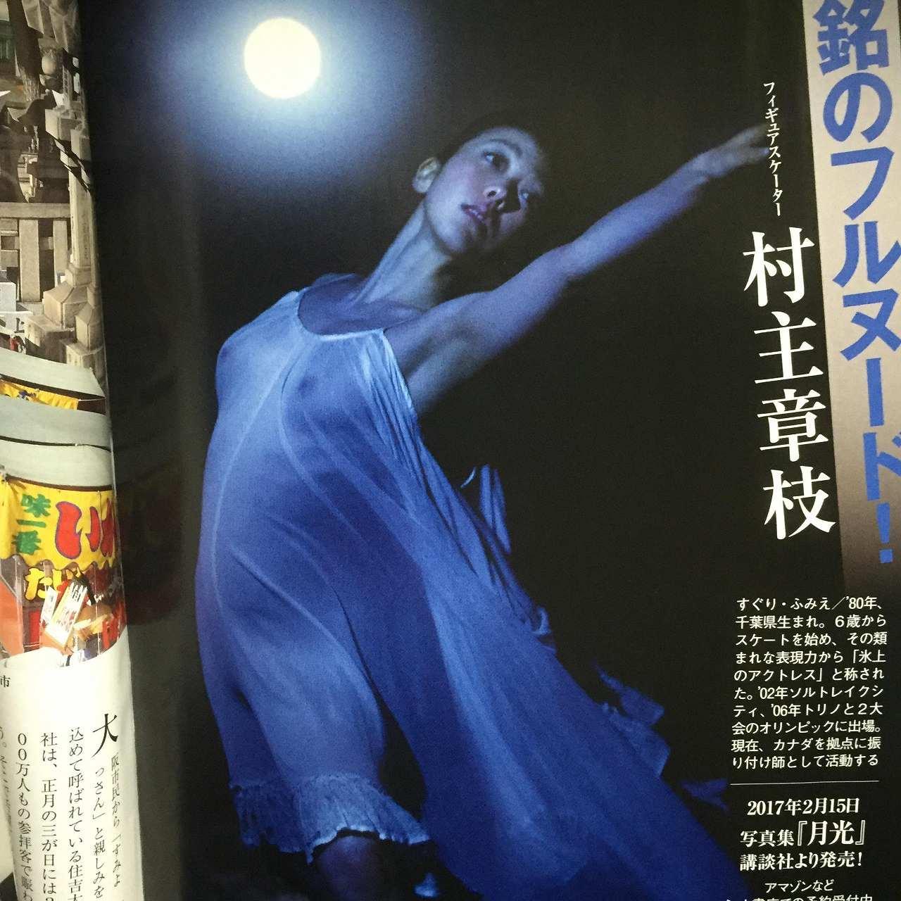 「週刊現代 2016年」村主章枝の袋とじ乳首丸出しヌード