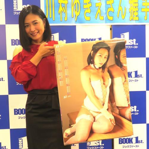 2017年カレンダー発売イベントに出席した川村ゆきえ