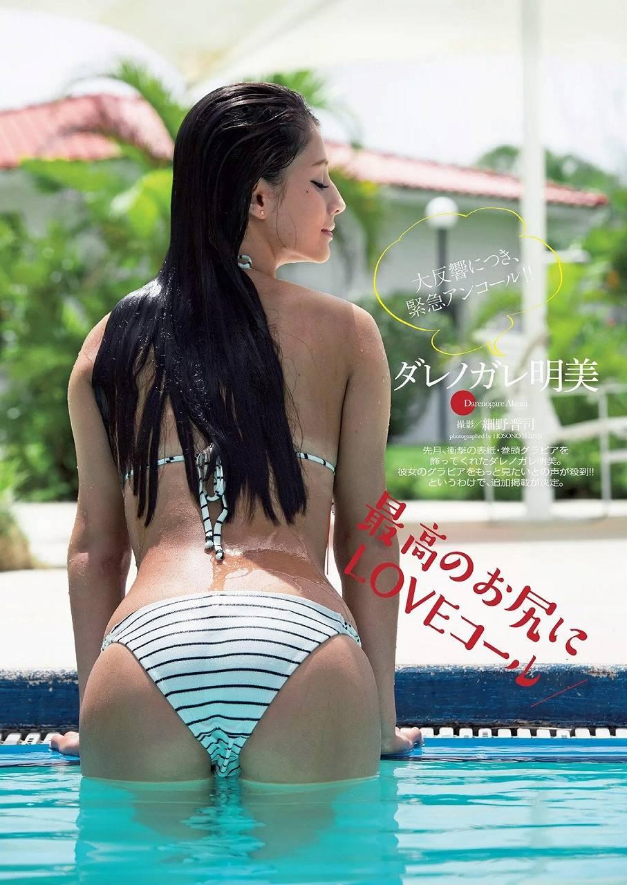 「週刊プレイボーイ 2015 No.34・35」ダレノガレ明美の水着お尻グラビア