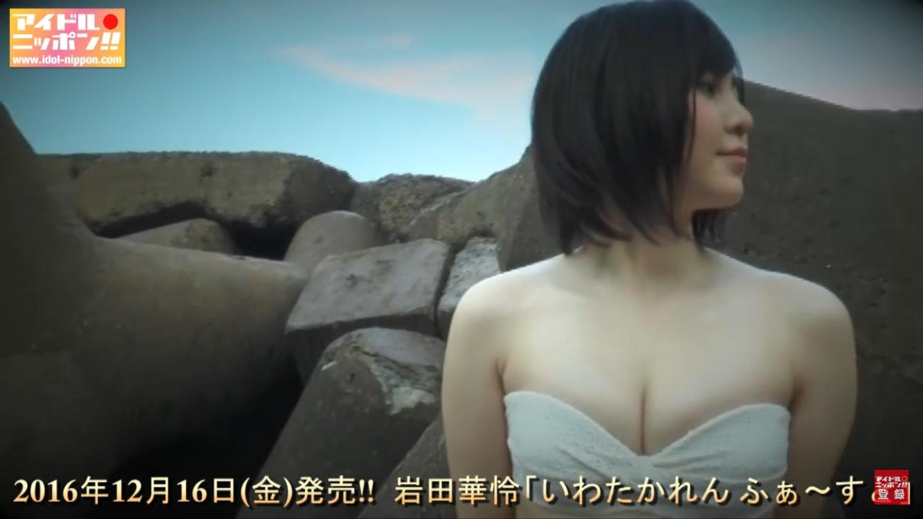 岩田華怜のDVD「ふぁ~すと」キャプチャ画像