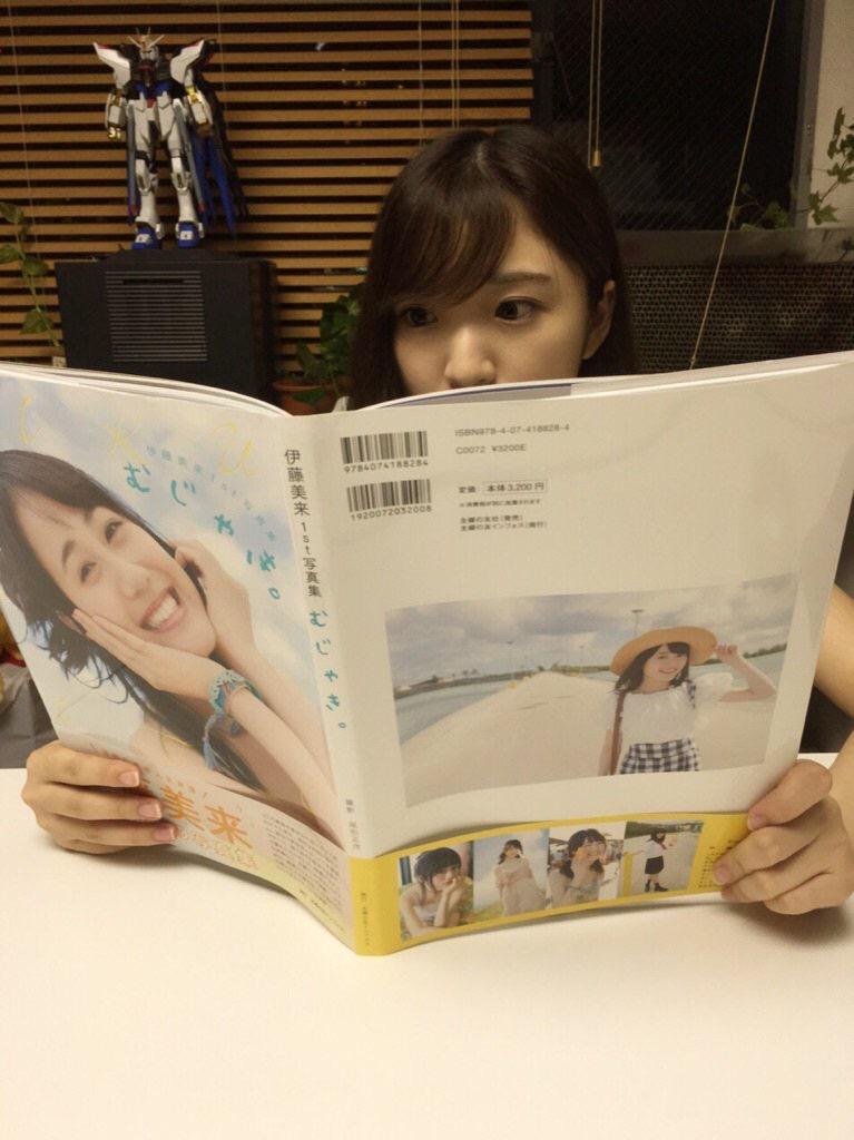 伊藤美来の水着写真集「むじゃき。」を見る豊田萌絵