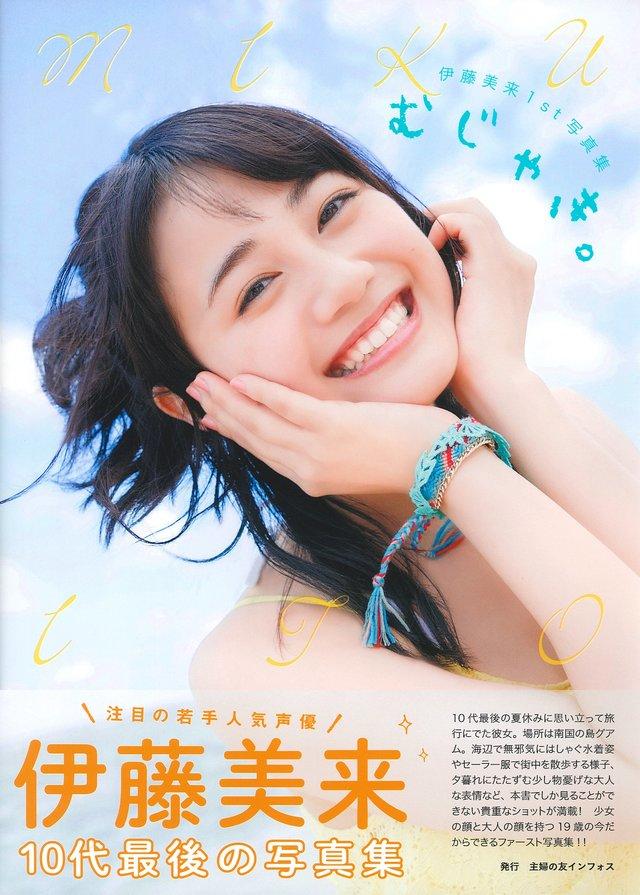 伊藤美来の1st写真集「むじゃき。」表紙