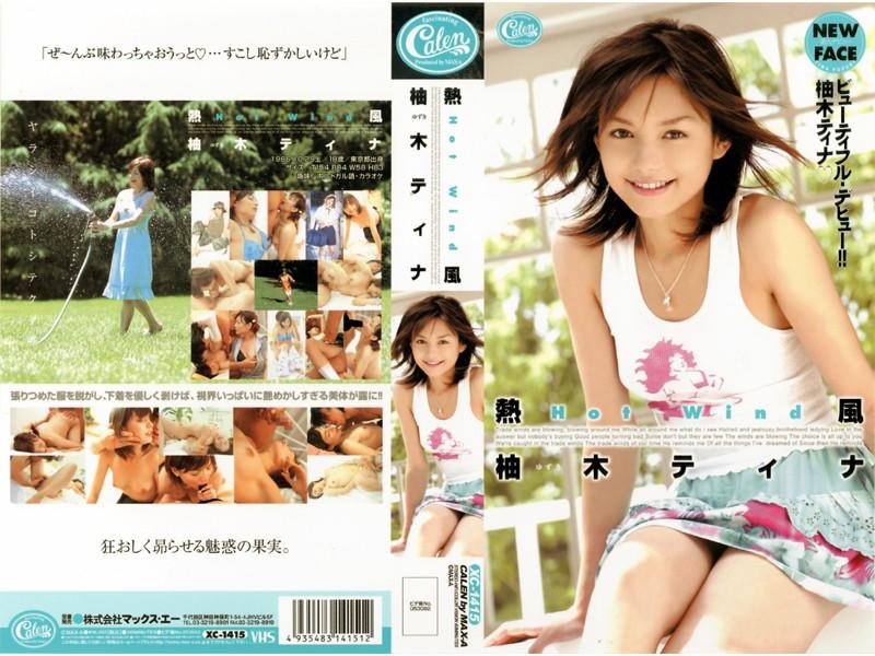 柚木ティナのAV「熱風」パッケージ写真